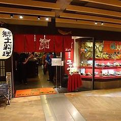 ユック 千歳空港ターミナルビル店 店舗画像