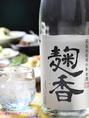 【麹香】コクとまろやかさが特徴の泡盛で、豊潤な味わいが堪らない!!飲みだしたらついつい飲んでしまう一品!!