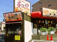 よってこや 川崎藤崎店の写真