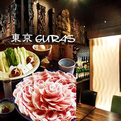@東京 GURAS グラスの写真