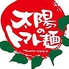 太陽のトマト麺 吉祥寺南口支店のロゴ