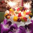 お祝い・誕生日のおもてなし~コースご予約限定でサプライズケーキで女性に喜ばれる演出も…。とっておきのひと時をお過ごしください。(12月のみ対象外とさせていただきます。)