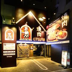 焼肉 GYUJIN 大曽根店の外観1