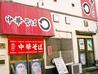 中華そば まる 高須店のおすすめポイント3