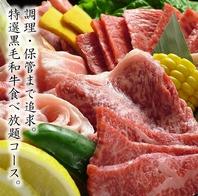 特選黒毛和牛含む豪華焼肉食べ放題は5280円(税抜)♪