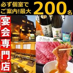 姫路駅前黒毛和牛ステーキ鍋本丸<200名貸切!50名個室貸切!貸切予約専門店>の写真