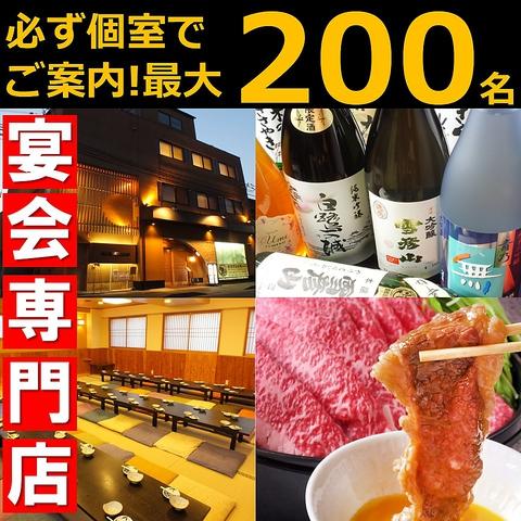 黒毛和牛一頭買い・姫路名物すき焼き鍋専門店 本丸