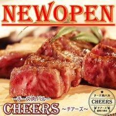 チーズ肉バル CHEERS チアーズ 盛岡大通店の写真