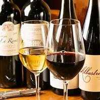 種類豊富の取り揃えたワインやカクテル♪
