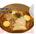 料理メニュー写真名物 冷麺