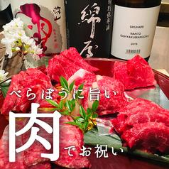 肉処くろべこやのおすすめ料理1