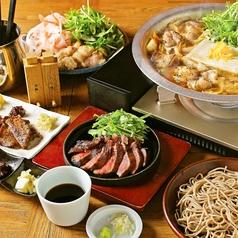 小石川 浜松町 クレアタワー店のおすすめ料理1