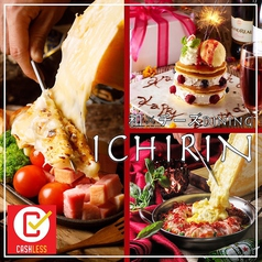 和×チーズDining ICHIRIN