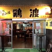 立ち飲み屋 鶏渡 ちょっと 西新宿店