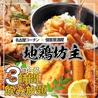 地鶏坊主 栄 住吉店のおすすめポイント1