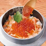 ■秋鮭釜飯~いくら添え~