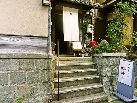 四季の変化を楽しめる庭がある昭和初期の京町家。知る人ぞ知る祇園の隠れ家カフェ。