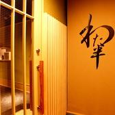"""""""離れ""""もご用意しております。ゆったり出来る個室空間でお食事をお楽しみ下さい。"""