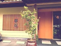 弁松の写真
