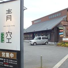 青空食堂 樽味店の特集写真
