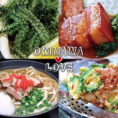 沖縄の居酒屋 琉球御殿 りゅうきゅうごてん 高松本店のおすすめ料理1