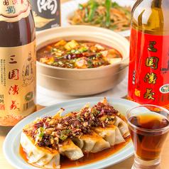 餃子旭のおすすめ料理1