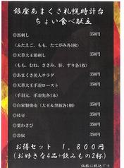 銀座あまくさ 札幌のおすすめポイント1