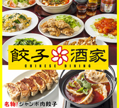 餃子酒家 大船店の詳細