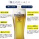 「極上のビール」のために