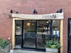 いただき繕 札幌円山店 [ 北海道札幌市中央区 ]
