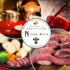 個室×八王子バル 肉S Nicksの特集写真