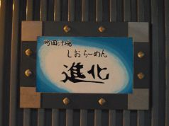 町田汁場しおらーめん 進化 町田 森野のおすすめポイント1