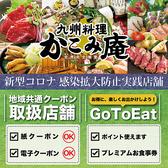 九州料理 かこみ庵 かこみあん 博多駅筑紫口店の写真