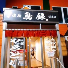鳥銀 伏古店の写真