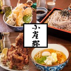 黒門小雀弥 堀江店の写真