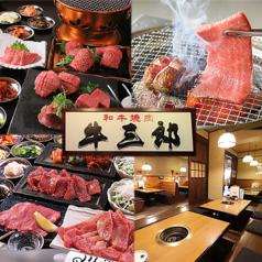 焼肉 牛三郎 飯能店の写真