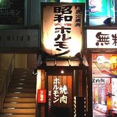 昭和大衆ホルモン 宗右衛門町店の雰囲気3