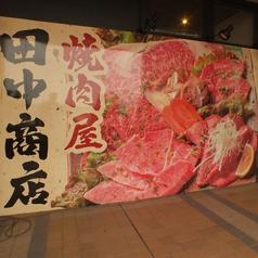 焼肉屋 田中商店 ユーカリが丘店