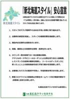 『新北海道スタイル』安心宣言!安心してご利用できます