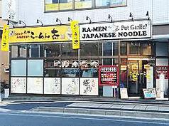 らーめん大 松戸店