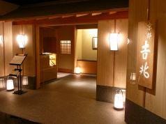 京都吉兆 名古屋店の写真