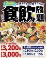 魚民 和泉大宮駅前店のおすすめ料理1