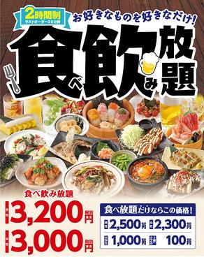 魚民 長野千歳町通り店のおすすめ料理1