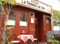 La Pomme de pinの画像