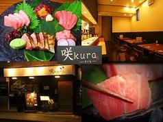本マグロと新和食 咲kura さくらの写真