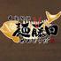 麺藤田のロゴ