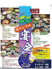 はなの舞 南浦和東口店のコース写真