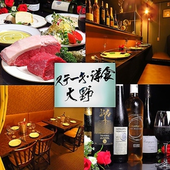 洋食 大野 平塚店の写真