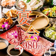 しゃぶ庵酒場 山屋 新宿東口店のおすすめ料理1