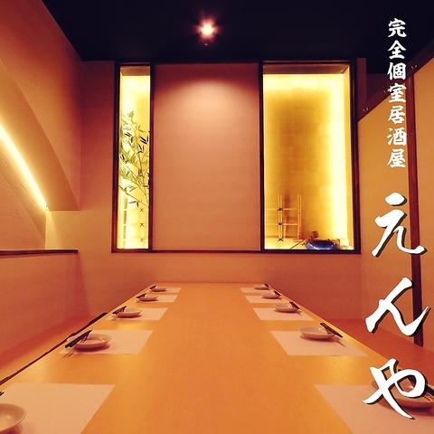 【全席完全個室で美食と美酒を味わう!!】個室×19部屋♪最大180名様個室へ案内!!
